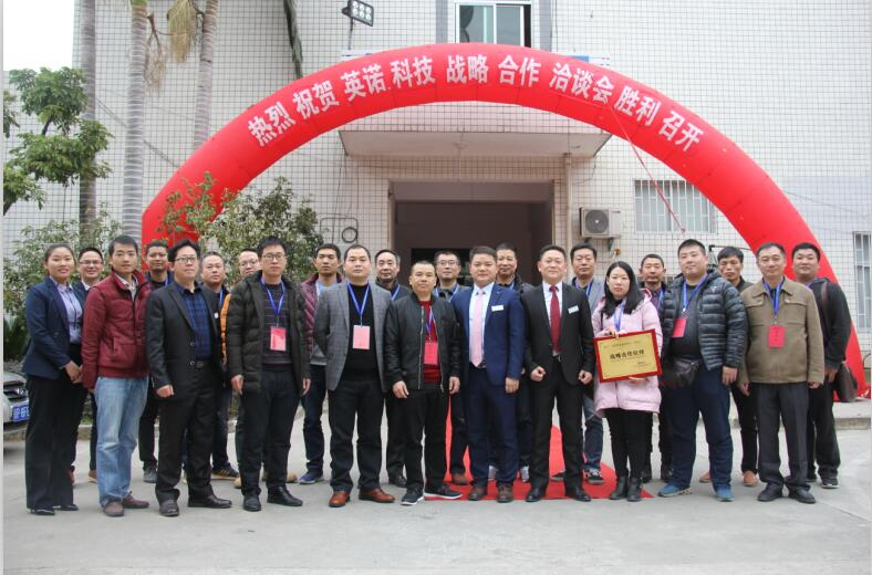 英诺科技2018年供应商大会