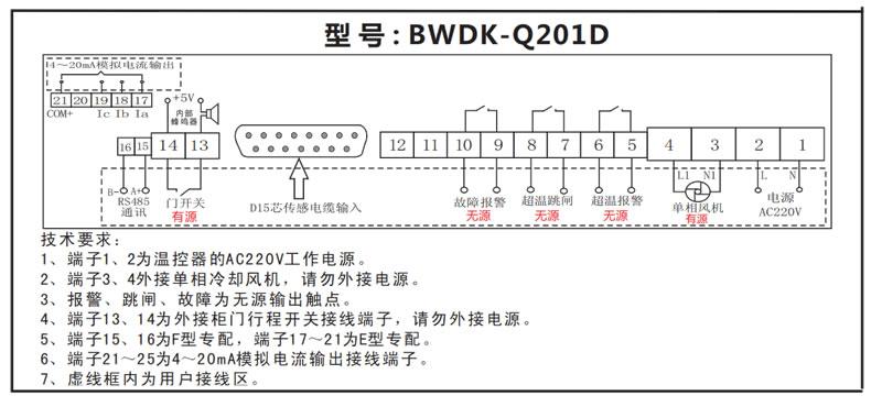 BWDK-Q201干式变压器温控器接线图