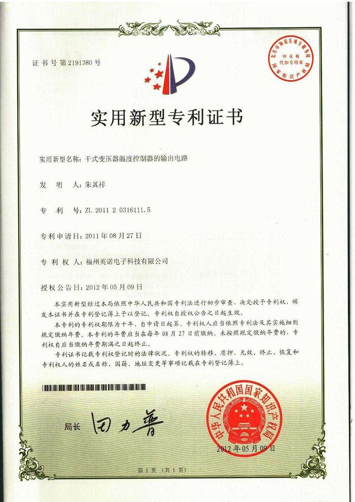 干式变压器温度控制器6-B专利证书