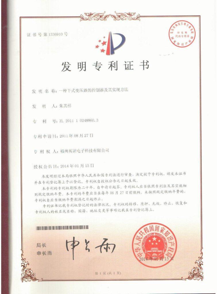 干式变压器的控制器及其实现方法 5-A-专利证书