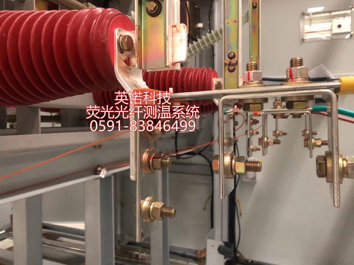 荧光光纤测温产品在高压开关柜的解决方案