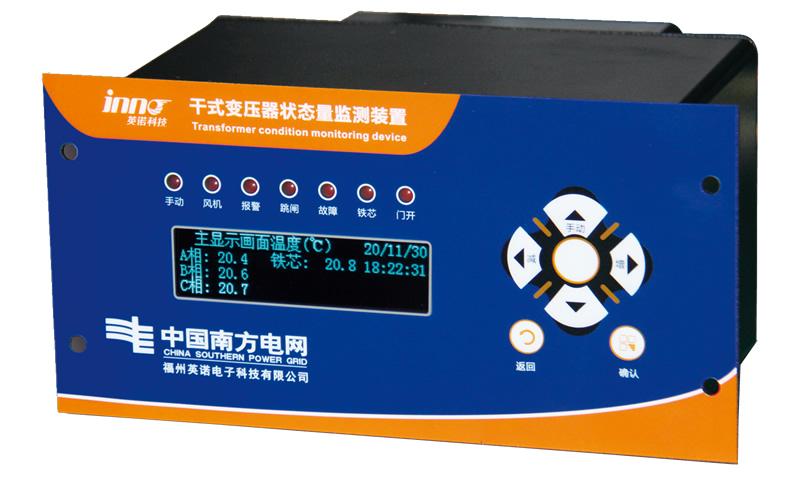福州英诺科技干式变压器状态量监测装置