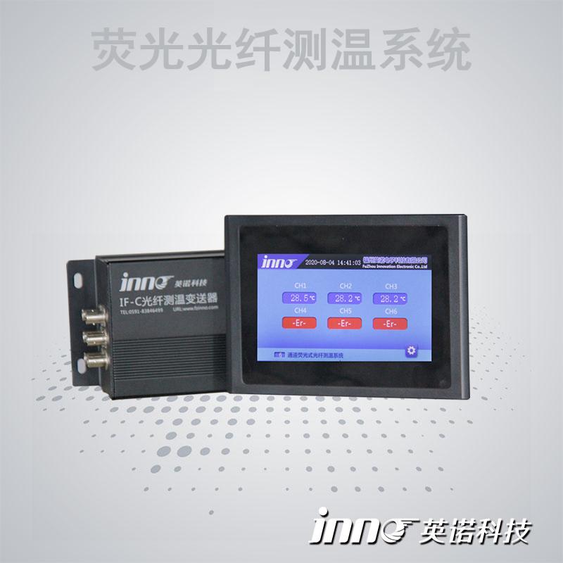 6通道荧光光纤在线测温系统