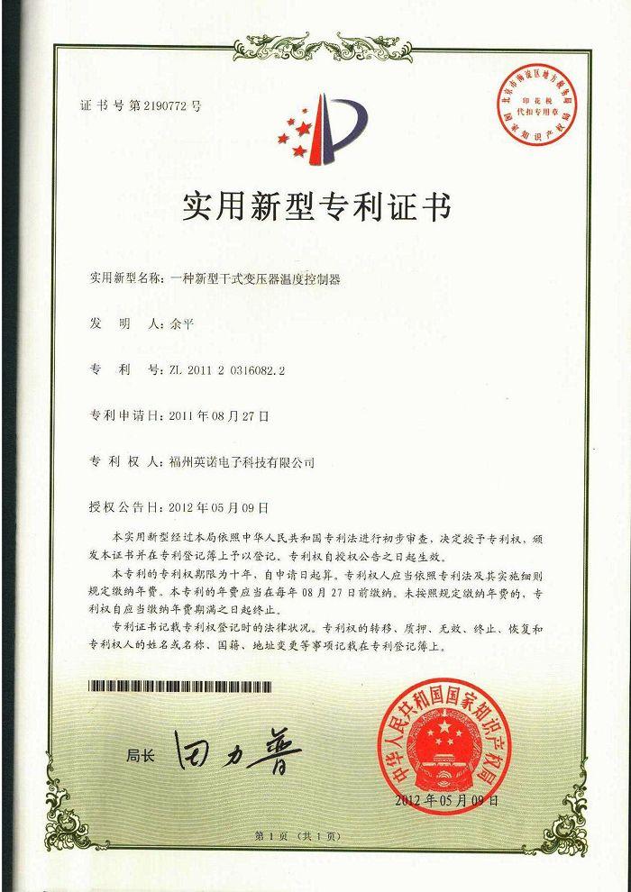 干式变压器温度控制器实用新型专利证书 6-A-专利证书