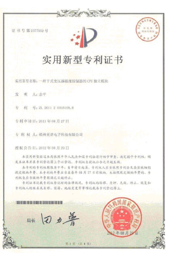 干式变压器温度控制器的cpu独立模块 7-B-专利证书