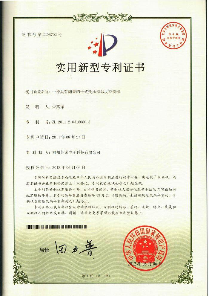 翻盖的干式变压器温度控制器实用新型专利证书 7-A-专利证书