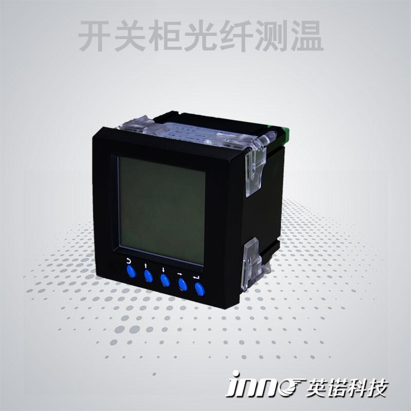 开关柜荧光光纤测温系统