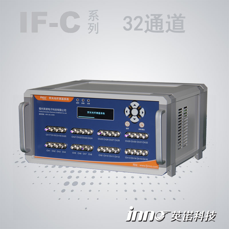 32通道荧光光纤在线测温系统