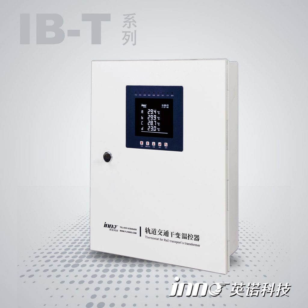 轨道交通干式变压器温控器