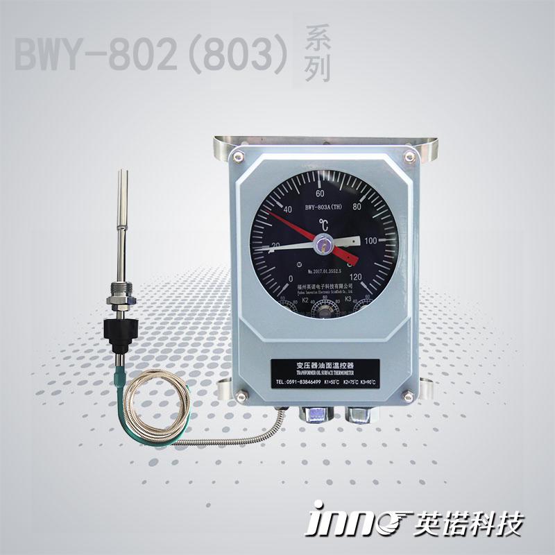 BWY-802(803)A系列油面温控器