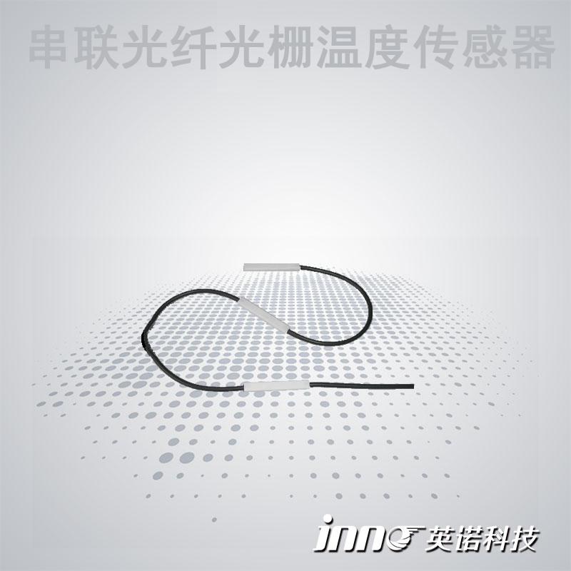 串联光纤光栅温度传感器