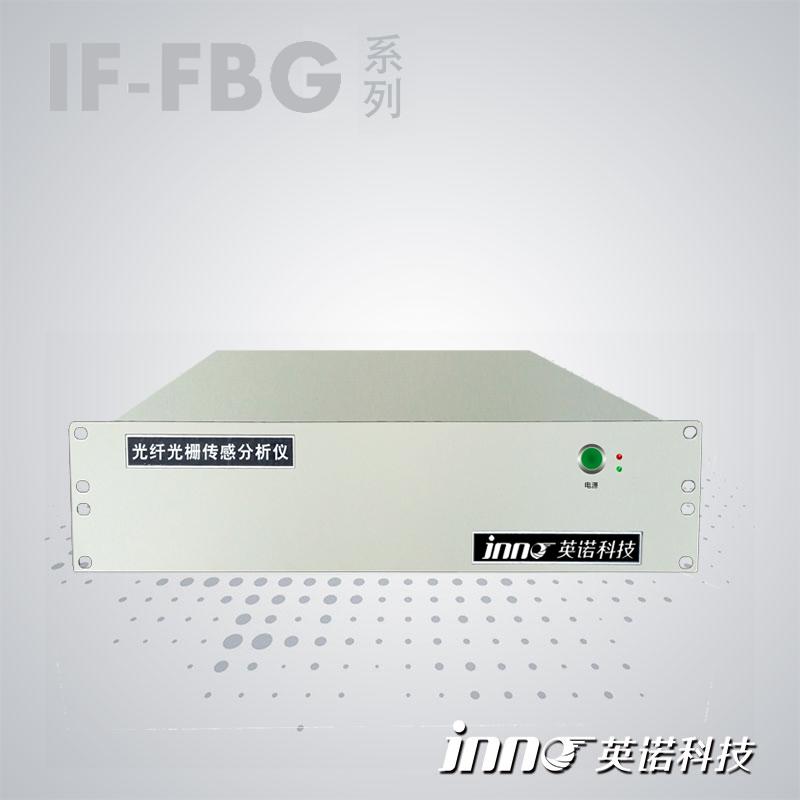 光纤光栅测温系统