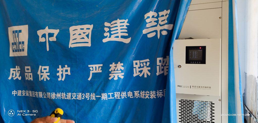 轨道交通温控器