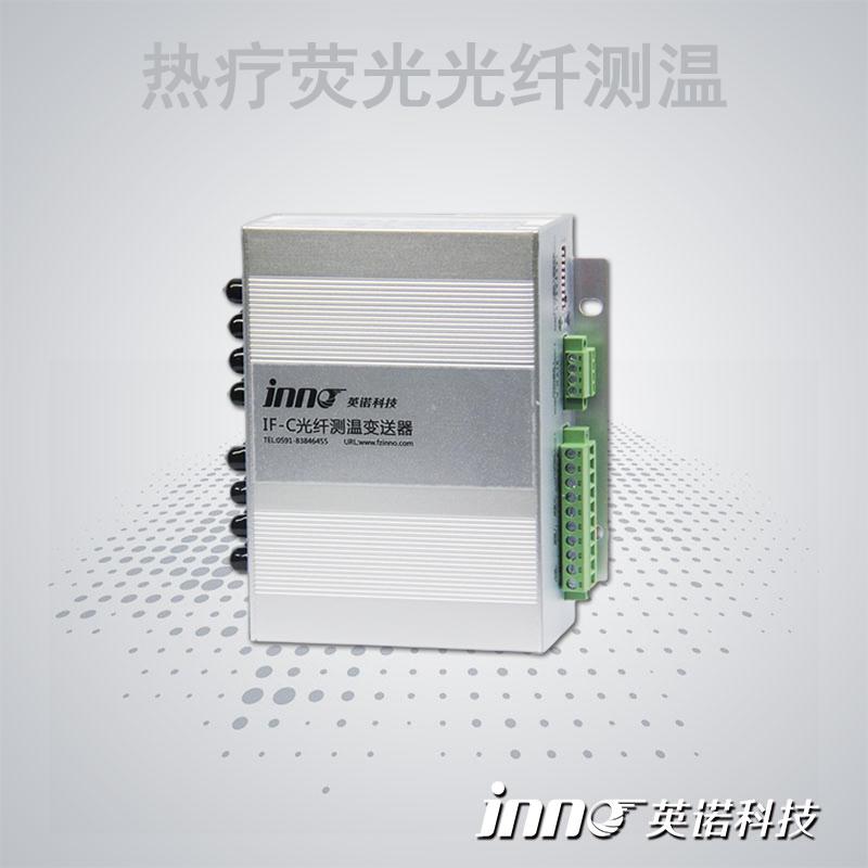 热疗理疗光纤测温系统